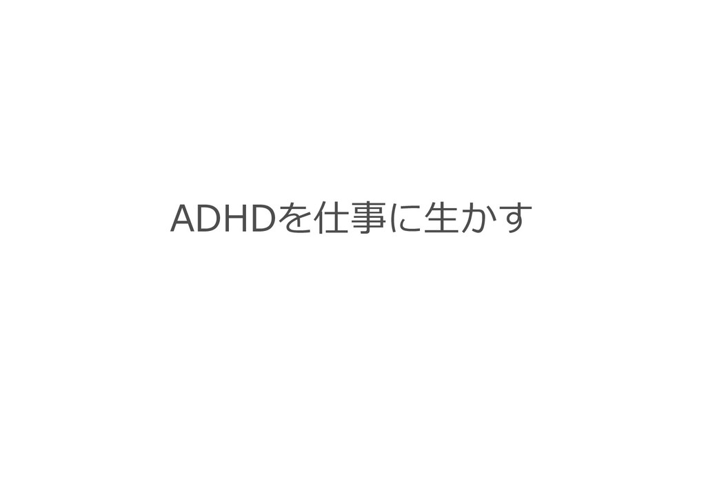 ADHDを仕事に⽣かす