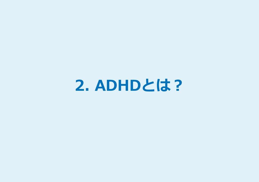 2. ADHDとは︖