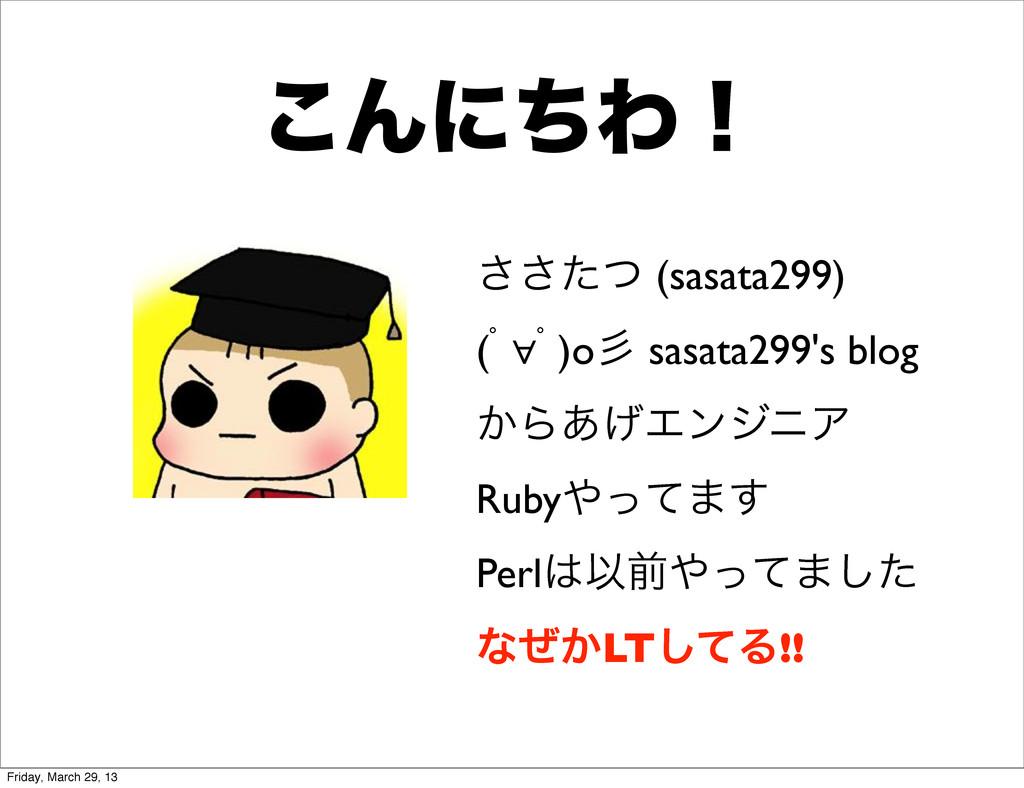 ͨͭ͞͞ (sasata299) (ƅ∀ƅ)oኯ sasata299's blog ͔Β͋͛Τ...