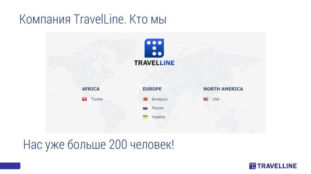 Нас уже больше 200 человек! Компания TravelLine...