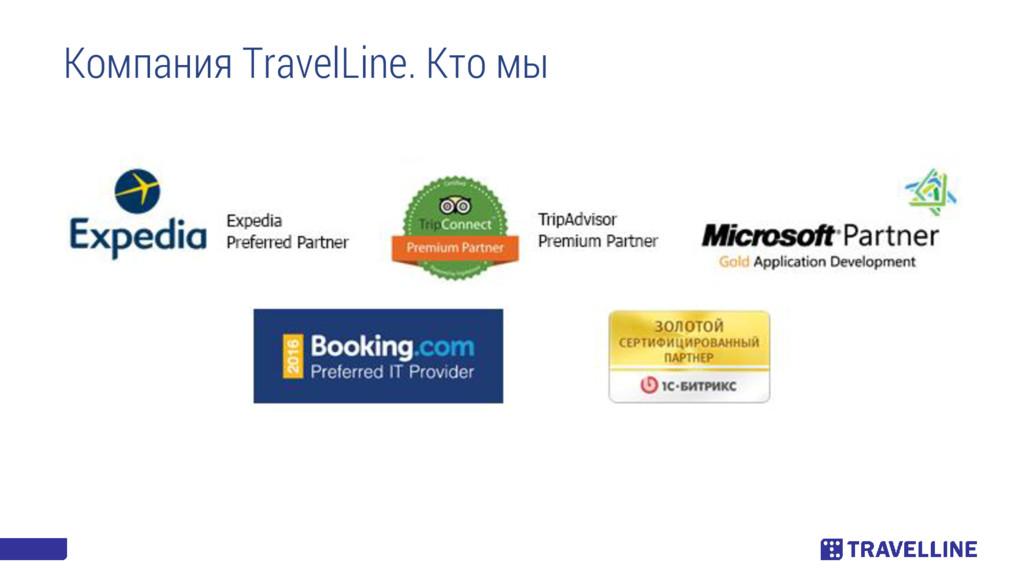 Компания TravelLine. Кто мы