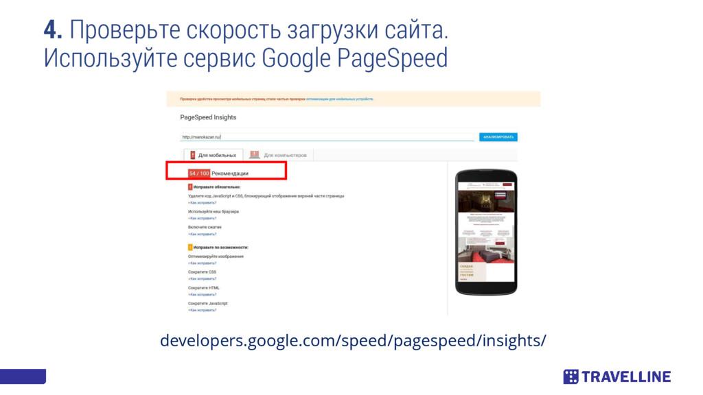developers.google.com/speed/pagespeed/insights/...
