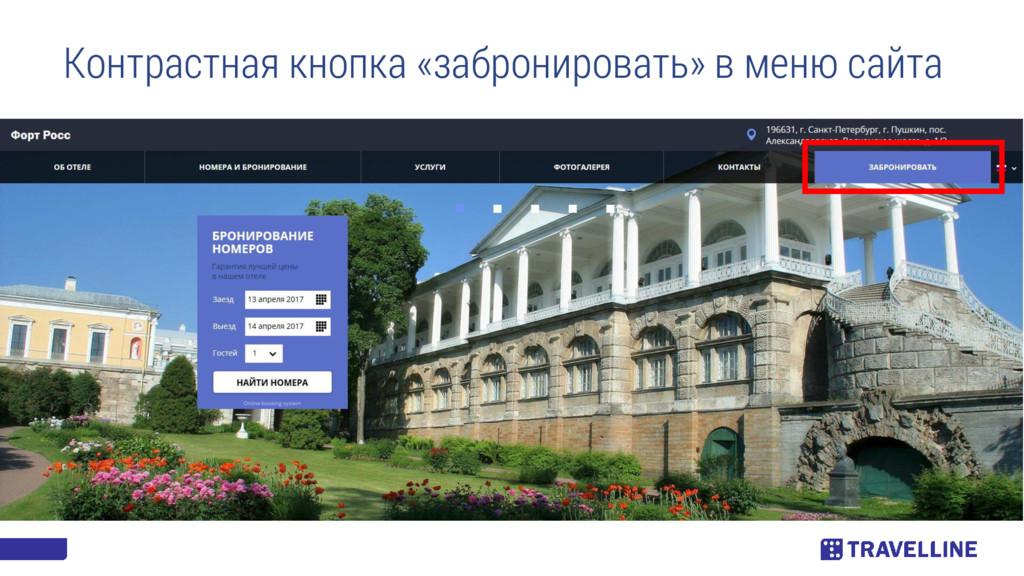 Контрастная кнопка «забронировать» в меню сайта