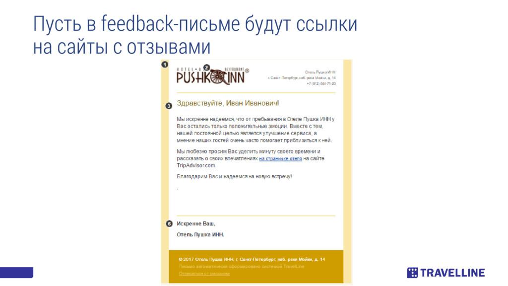 Пусть в feedback-письме будут ссылки на сайты с...
