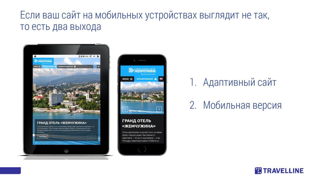Если ваш сайт на мобильных устройствах выглядит...
