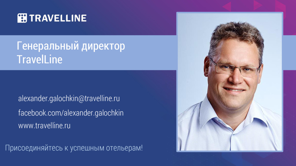 alexander.galochkin@travelline.ru facebook.com/...