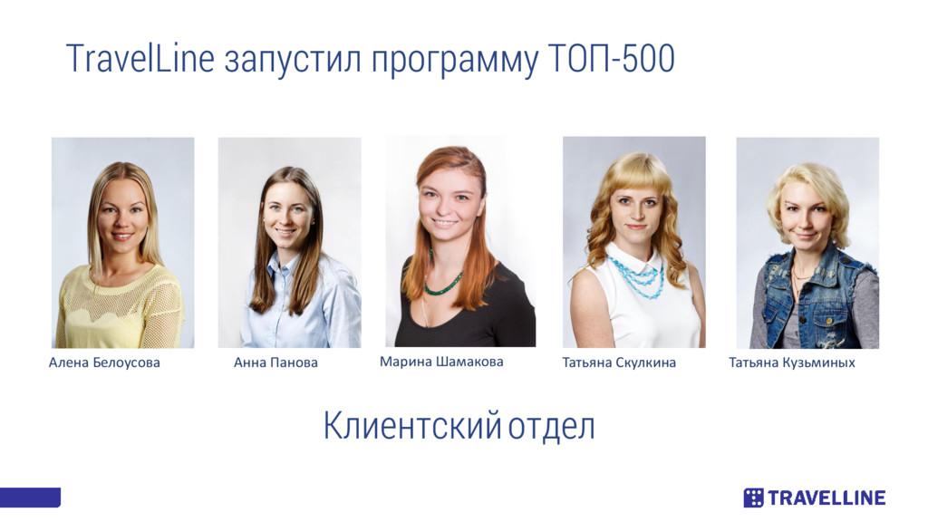 TravelLine запустил программу ТОП-500 Алена Бел...