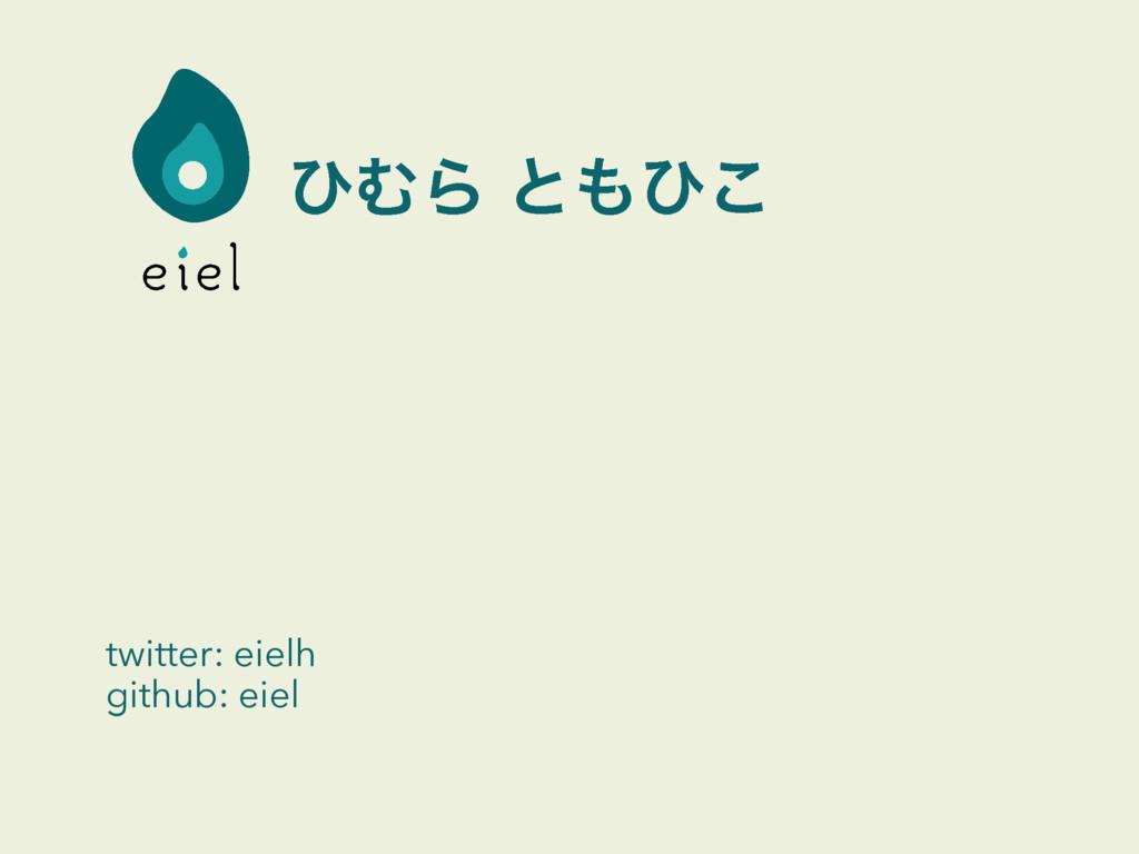 ͻΉΒ ͱͻ͜ twitter: eielh github: eiel