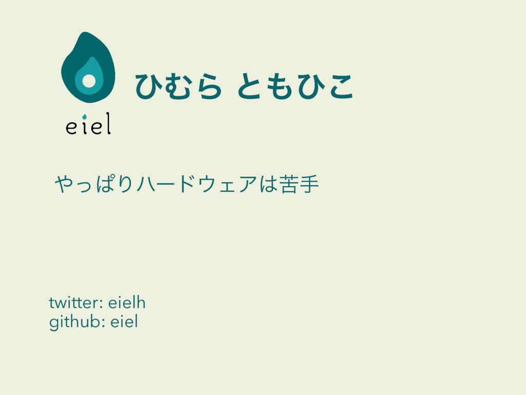 ͻΉΒ ͱͻ͜ ͬͺΓϋʔυΣΞۤख twitter: eielh github: e...