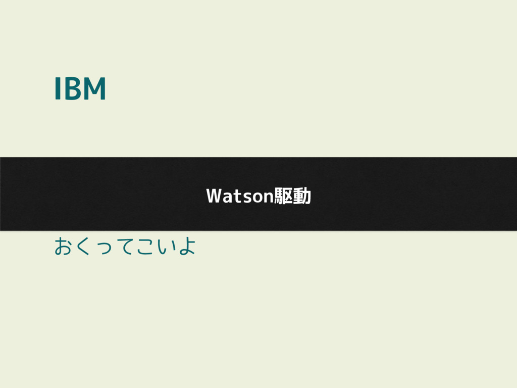 IBM とにかくWatsonにもっていけばいろいろ楽 しいことできるよ!画像とか音声、どんどん...