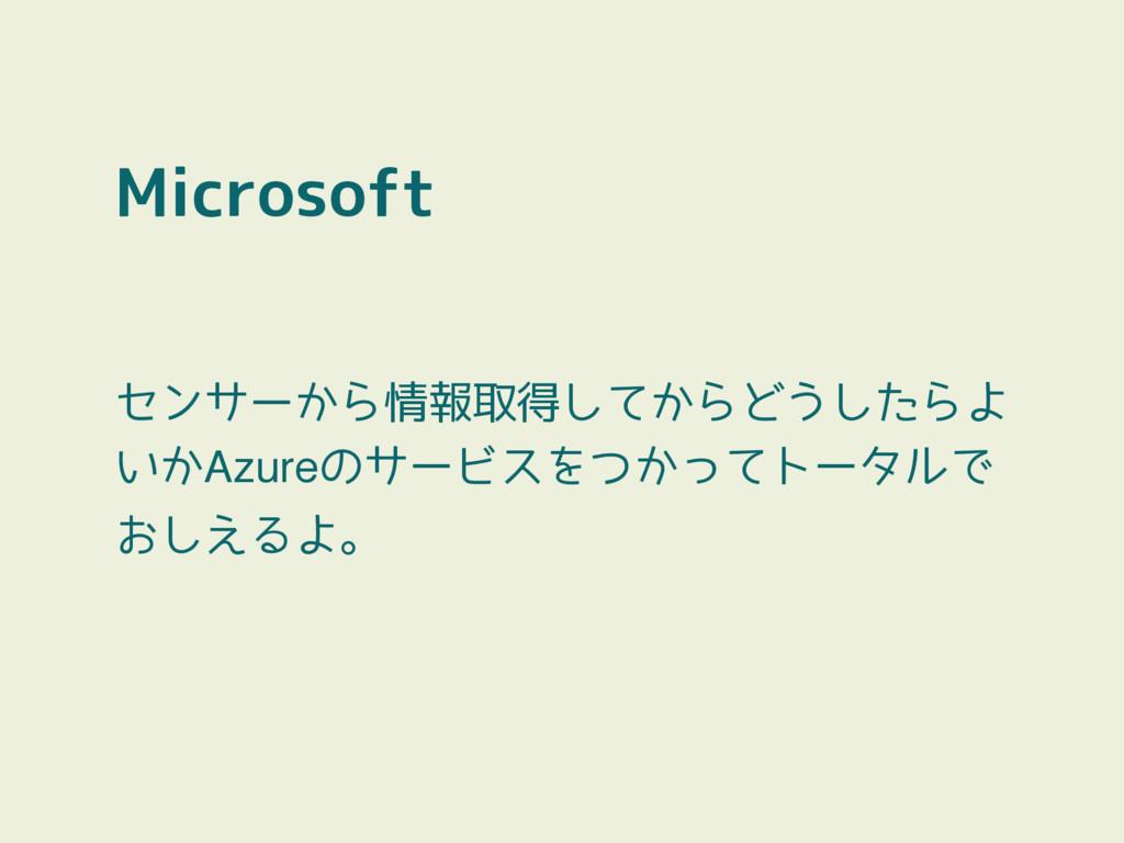 Microsoft センサーから情報取得してからどうしたらよ いかAzureのサービスをつかっ...