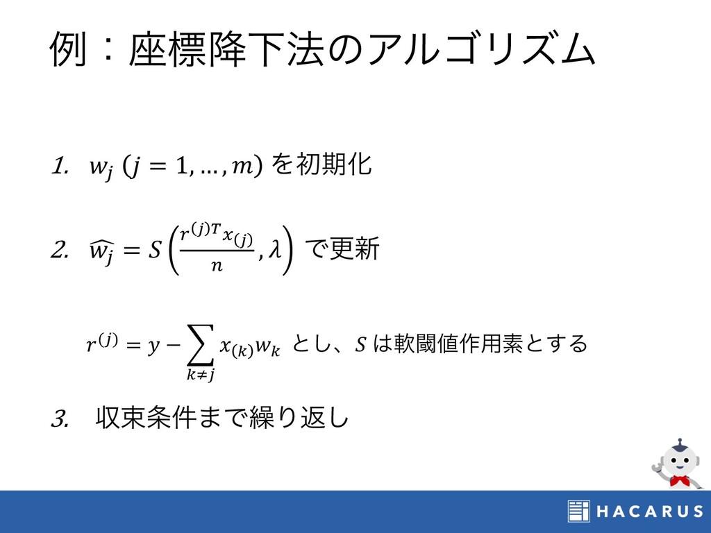 ྫɿ࠲ඪ߱Լ๏ͷΞϧΰϦζϜ 1. #$ % = 1, … , ) ΛॳظԽ 2. + #$ ...
