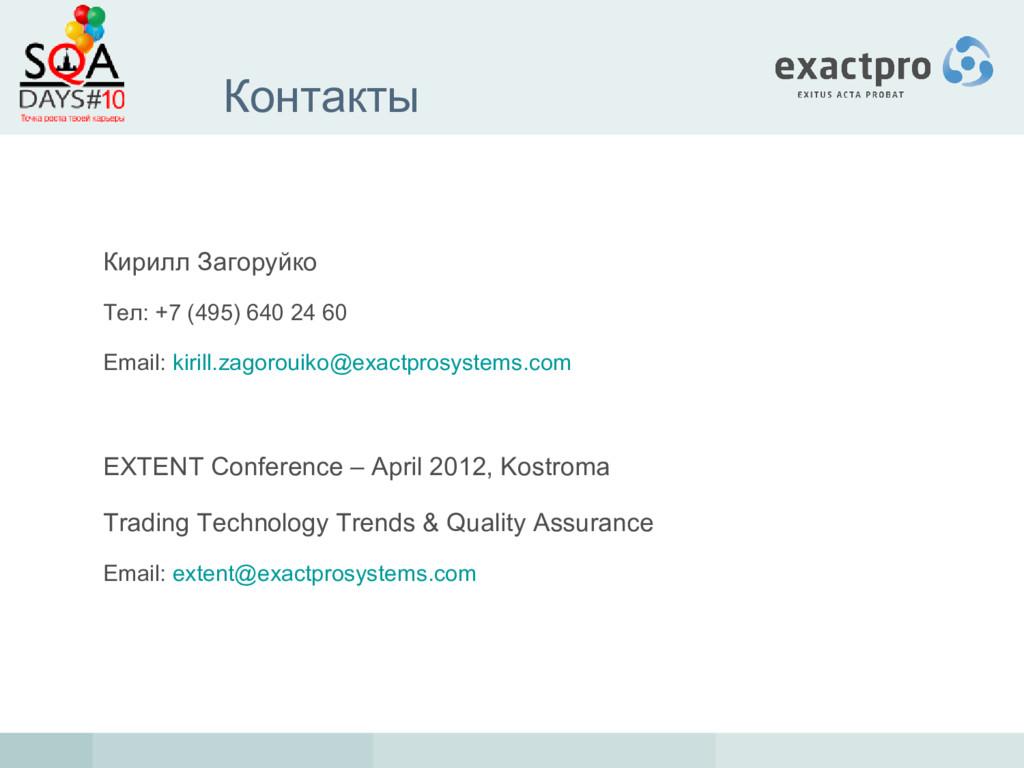 Контакты Кирилл Загоруйко Тел: +7 (495) 640 24 ...
