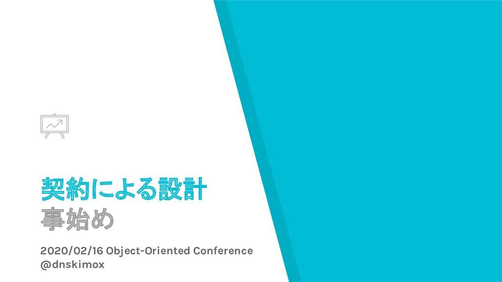 契約による設計 事始め 2020/02/16 Object-Oriented Conferen...