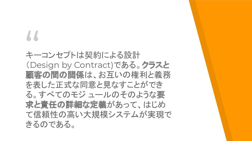 """"""" キーコンセプトは契約による設計 (Design by Contract)である。クラスと ..."""