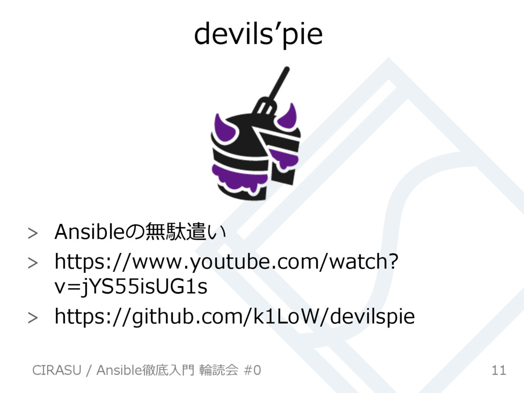 devils'pie  Ansibleの無駄遣い  https://www.youtu...