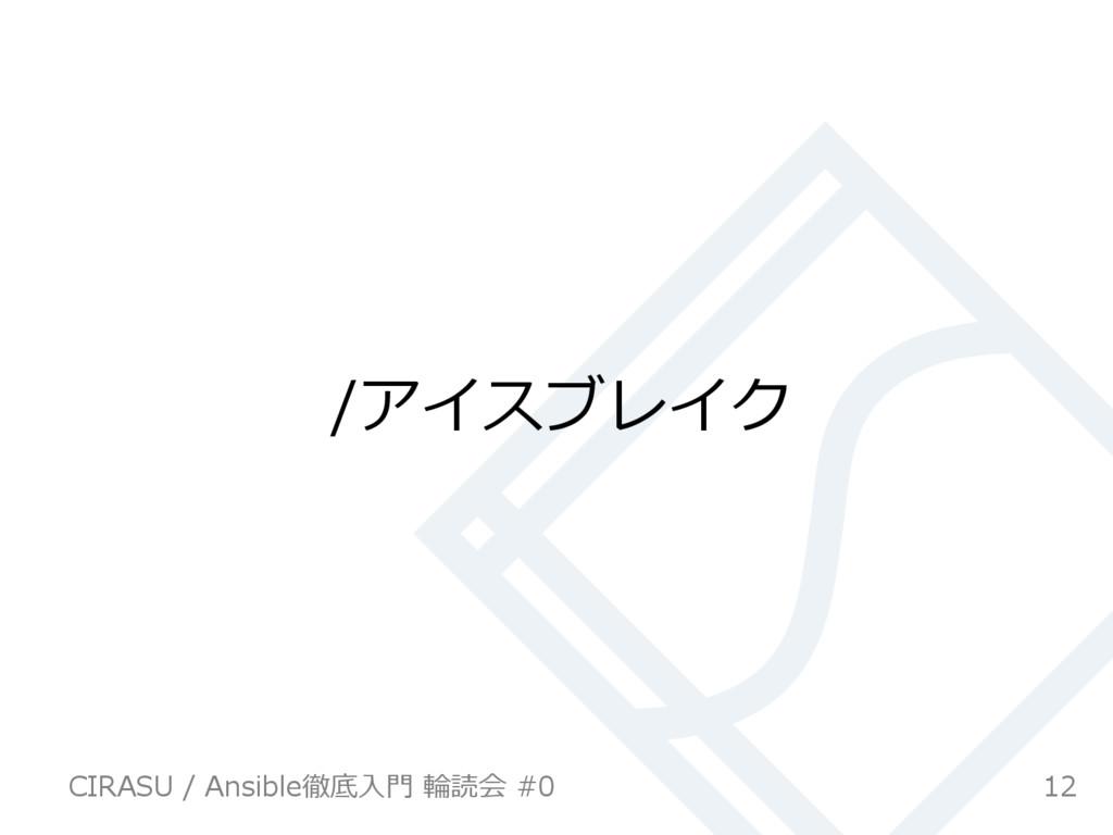 /アイスブレイク 12 CIRASU / Ansible徹底⼊⾨ 輪読会 #0
