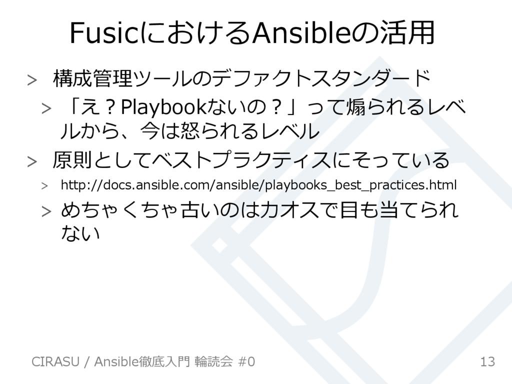 FusicにおけるAnsibleの活⽤  構成管理ツールのデファクトスタンダード  「...