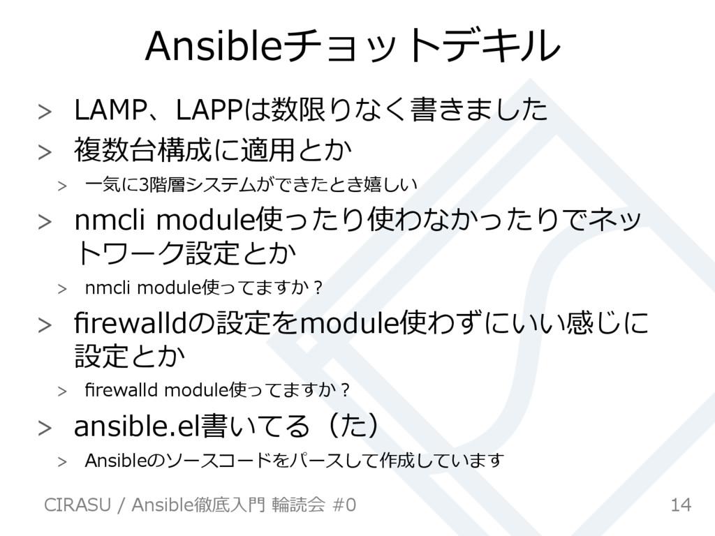 Ansibleチョットデキル  LAMP、LAPPは数限りなく書きました  複数台構成...