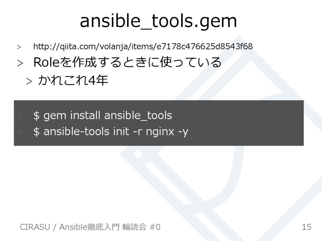 ansible_tools.gem  http://qiita.com/volanja/i...