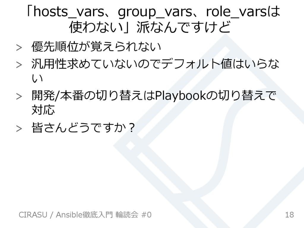 「hosts_vars、group_vars、role_varsは 使わない」派なんですけど ...