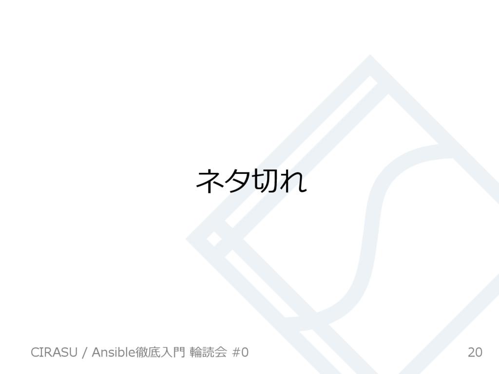 ネタ切れ 20 CIRASU / Ansible徹底⼊⾨ 輪読会 #0