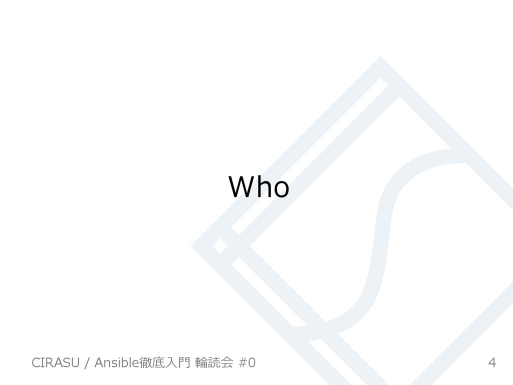 Who 4 CIRASU / Ansible徹底⼊⾨ 輪読会 #0