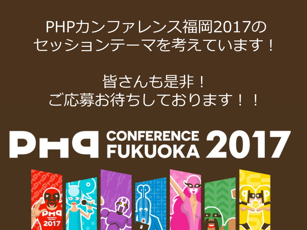 7 CIRASU / Ansible徹底⼊⾨ 輪読会 #0 PHPカンファレンス福岡2017の...