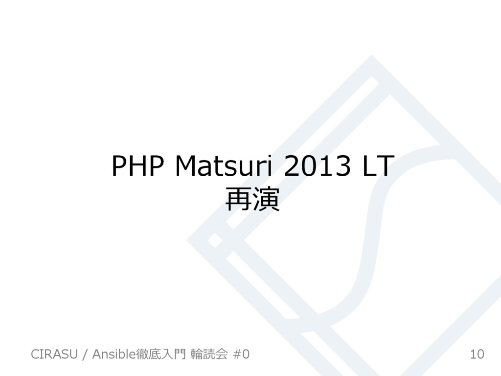 PHP Matsuri 2013 LT 再演 10 CIRASU / Ansible徹底⼊⾨ ...