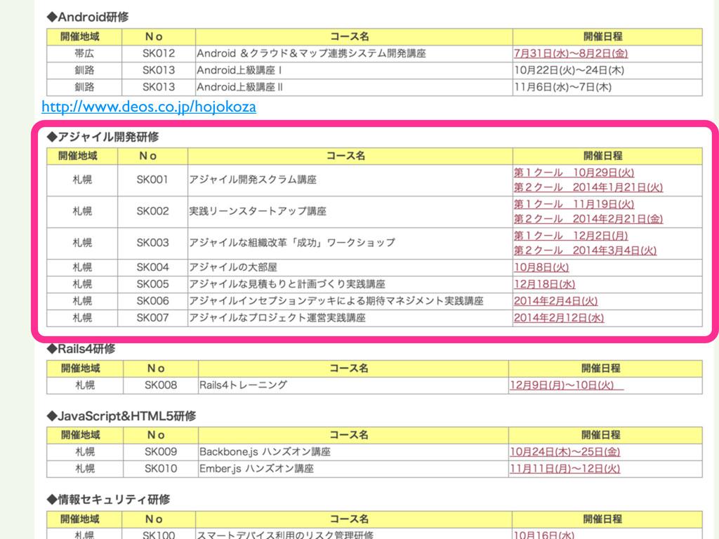 http://www.deos.co.jp/hojokoza