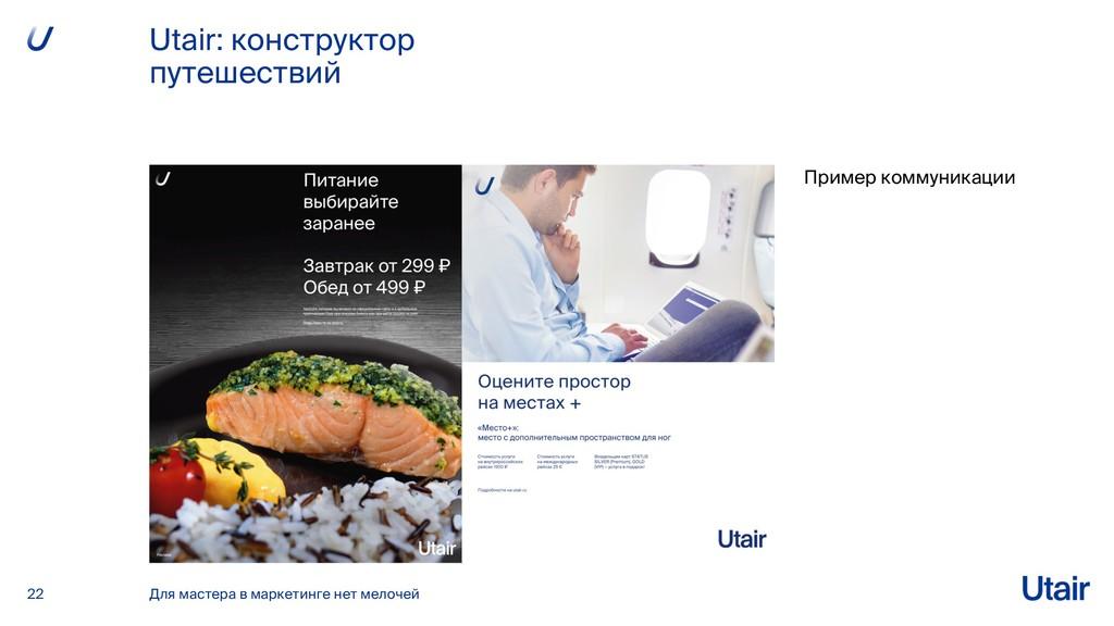 Utair: конструктор путешествий 22 Пример коммун...