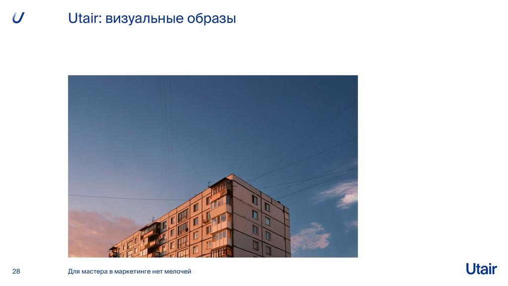 Utair: визуальные образы 28 Для мастера в марке...