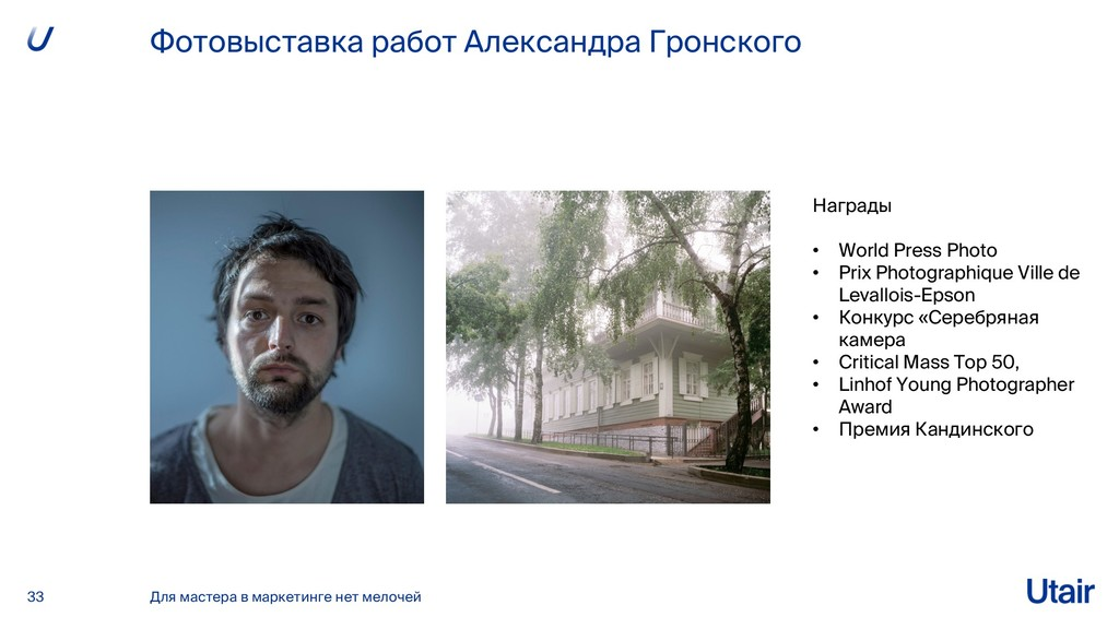 Фотовыставка работ Александра Гронского Для мас...