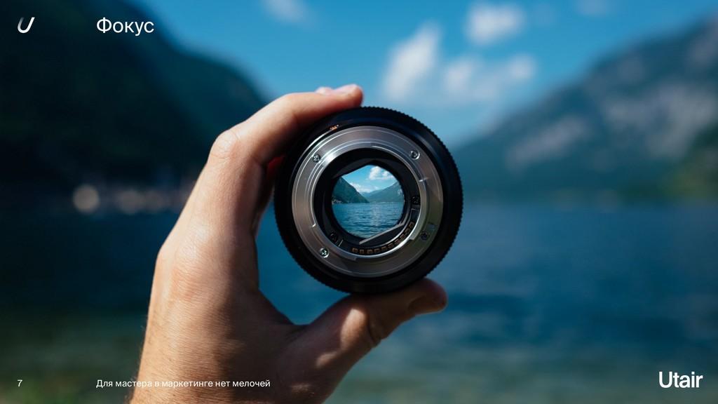 Фокус 7 Для мастера в маркетинге нет мелочей