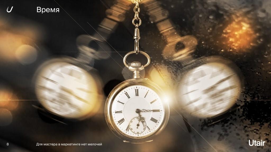 Время 8 Для мастера в маркетинге нет мелочей