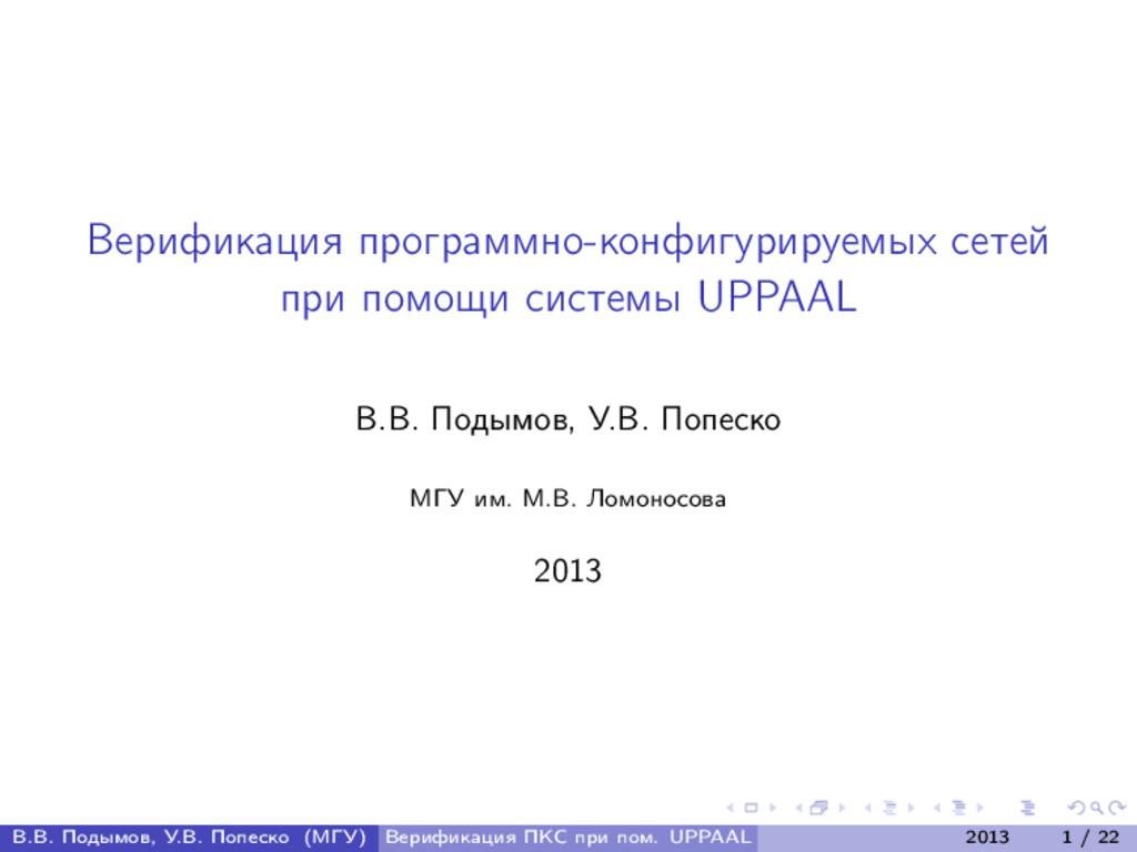 Верификация программно-конфигурируемых сетей пр...