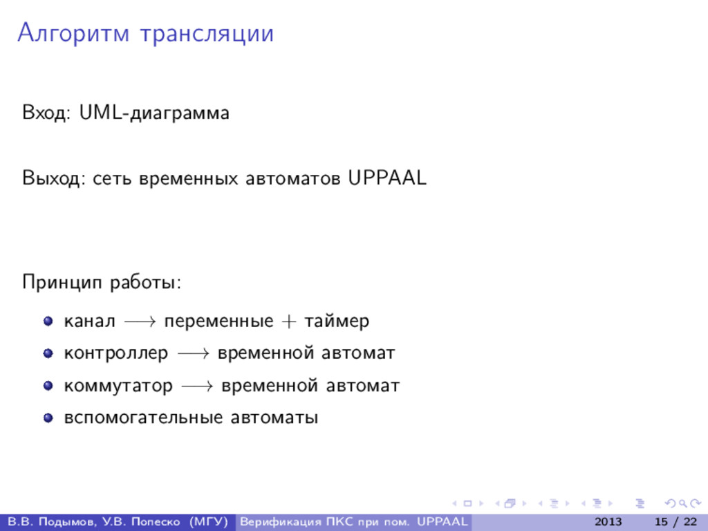 Алгоритм трансляции Вход: UML-диаграмма Выход: ...