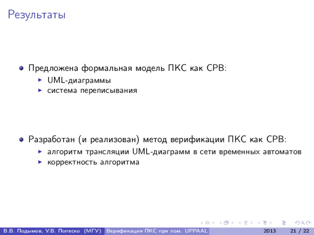 Результаты Предложена формальная модель ПКС как...