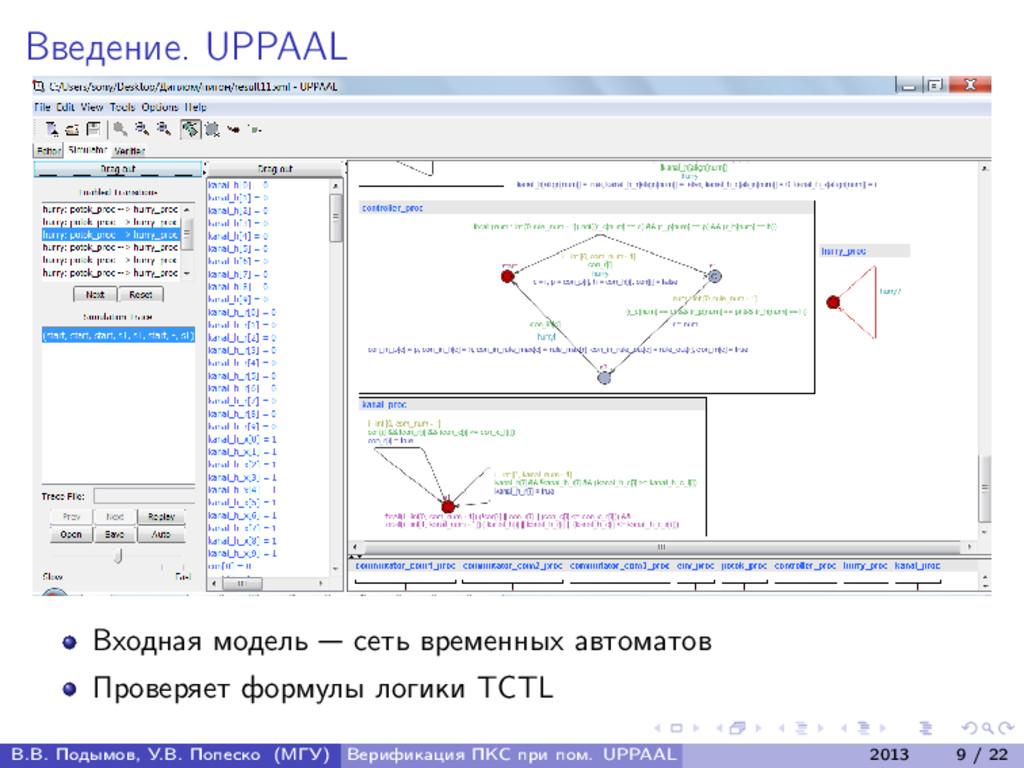 Введение. UPPAAL Входная модель сеть временных ...