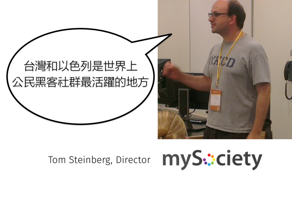 台灣和以色列是世界上 公民黑客社群最活躍的地方 Tom Steinberg, Director
