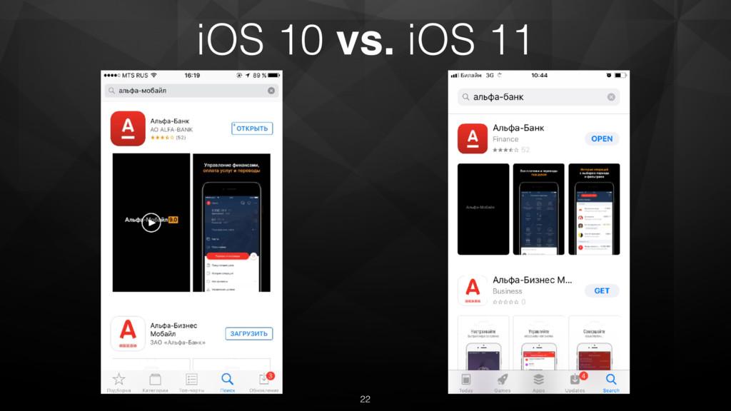 iOS 10 vs. iOS 11 22