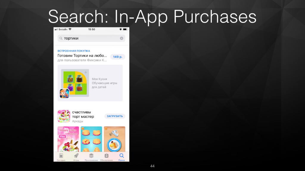44 Search: In-App Purchases