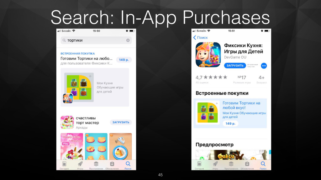 45 Search: In-App Purchases