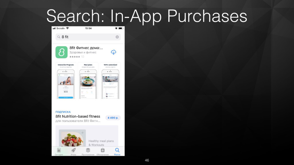 46 Search: In-App Purchases