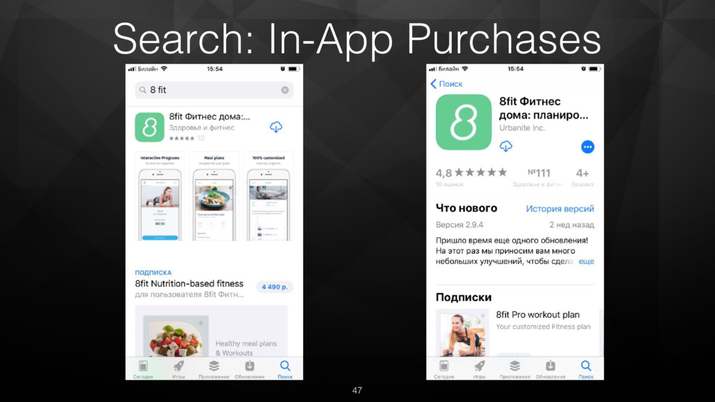 47 Search: In-App Purchases