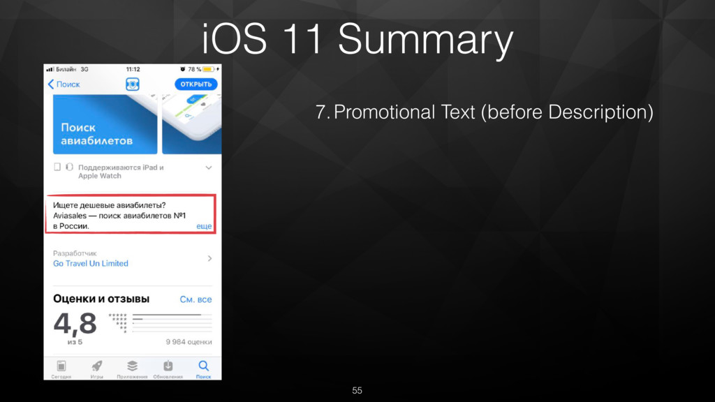 55 iOS 11 Summary 7.Promotional Text (before De...