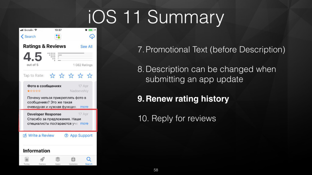 58 iOS 11 Summary 7.Promotional Text (before De...