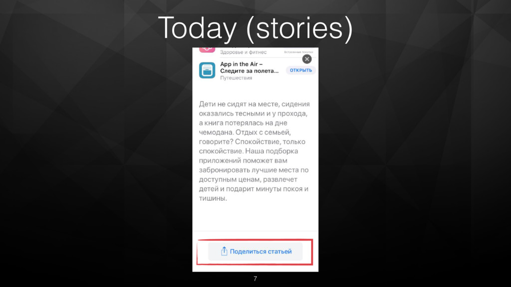 Today (stories) 7