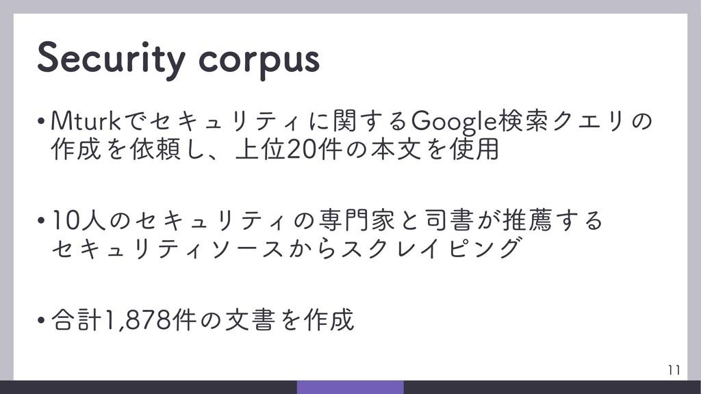 Security corpus • Mturkでセキュリティに関するGoogle検索クエリの ...