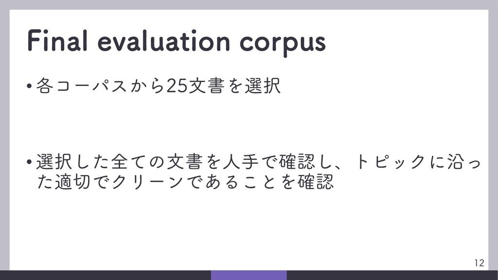 Final evaluation corpus • 各コーパスから25文書を選択 • 選択した...